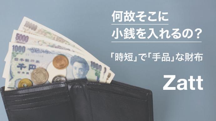 Makuake|現金でもスマートに。紙幣と硬貨を自動仕分けする「時短」な財布 Zatt
