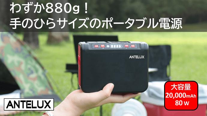 Makuake|とにかくコンパクト!たった880gのポータブル電源。キャンプやビジネス出張に!