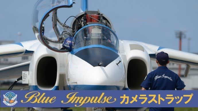 Makuake|憧れのブルーインパルスがカメラストラップに!航空機ファン垂涎のイッピン!