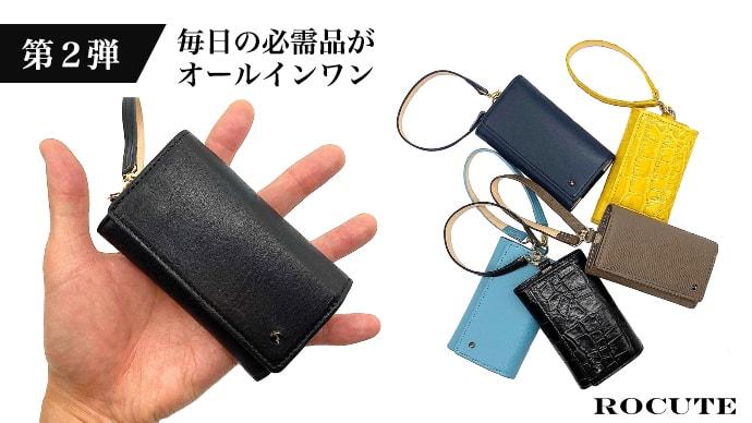 Makuake 【タイニーキーウォレット第2弾】使いやすく進化したコンパクト財布『ロキュート』