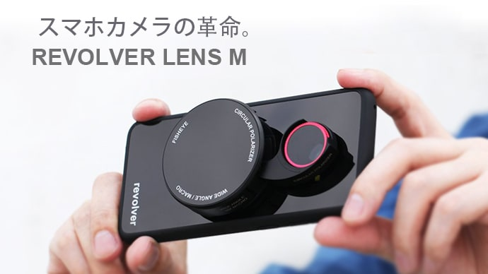 Makuake|スマホカメラの革命。お手持ちのスマホでバエル写真を!「リボルバーレンズ M」