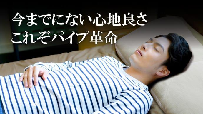 Makuake もう臭いとは言わせない!自分にぴったりな高さに調整可能、もちもち感触の消臭枕