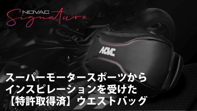 Makuake|スーパーモータースポーツのフィーリングを形にした特許取得済みウエストバッグ