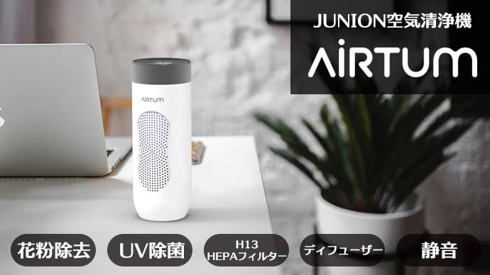 Makuake|花粉除去・UV除菌・ドュアルファン搭載空気清浄機 ZUNION AIRTUM