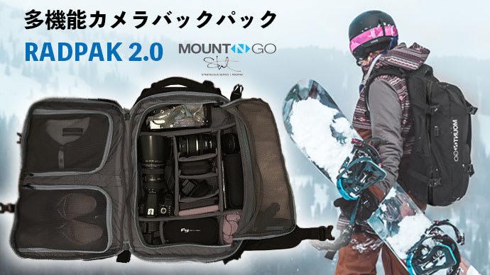 Makuake|旅の準備がラクになる!大容量&多機能カメラバックパック「RADPAK 2.0 」