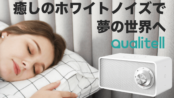 Makuake|音で睡眠をサポート!ホワイトノイズスピーカー「Qualitell」