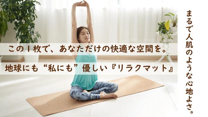 Makuake|鍛える&くつろぐを実現!天然コルクでできた日本製ストレッチマット『リラクマット』