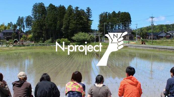 石川県能登の耕作放棄地を開墾し、おいしいお米で日本酒を造りたい!