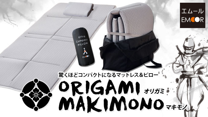 Makuake|驚くほどコンパクトになるマットレス&ピロー「ORIGAMI&MAKIMONO