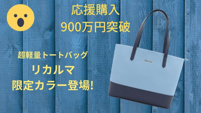 Makuake|軽いは正義!僅か560gのシンプルトートバッグ「リカルマ」限定カラーver