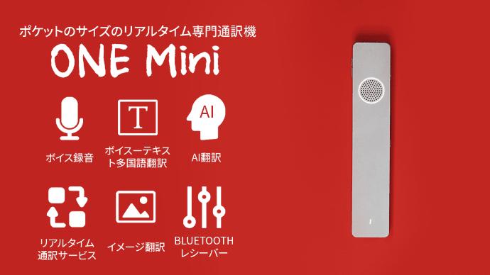 Makuake|ポケットのサイズのリアルタイム専門通訳機【One Mini】