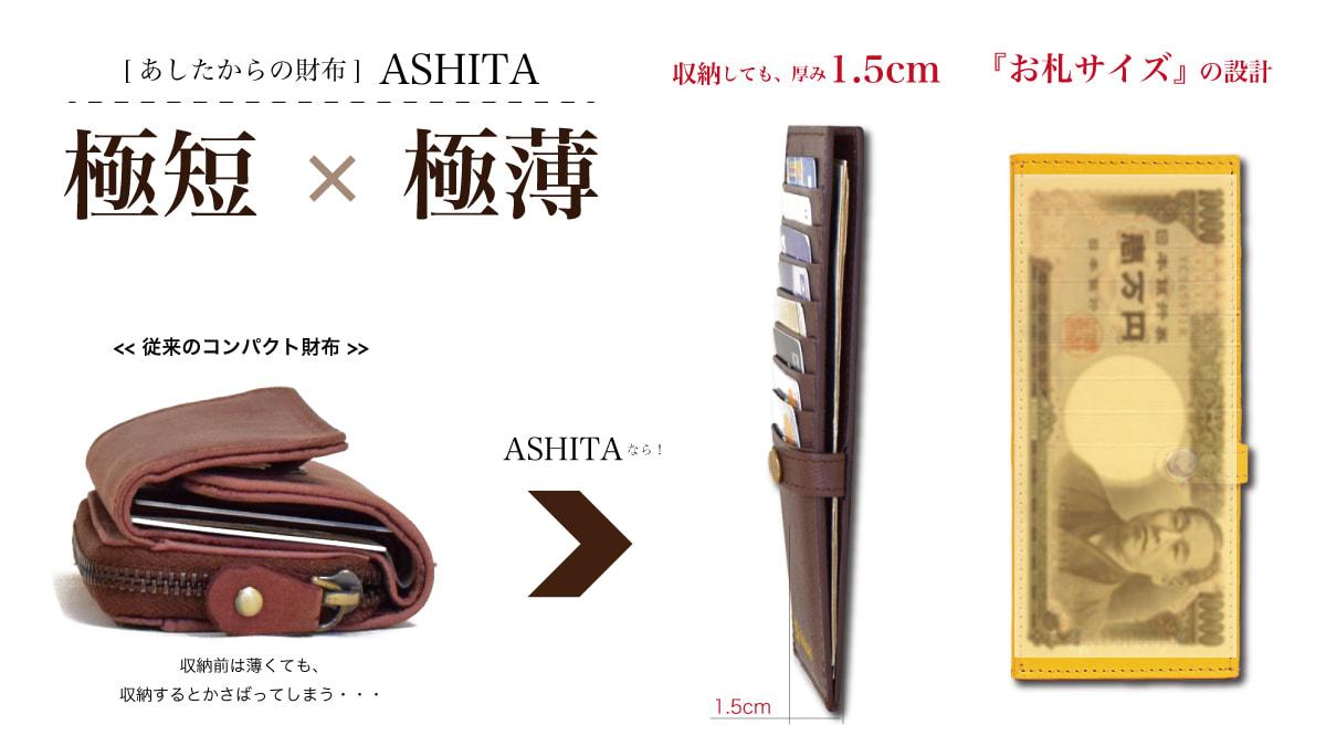 Makuake|【極短】お札サイズ × 【極薄】収納後1.5cm あしたからの財布 AS