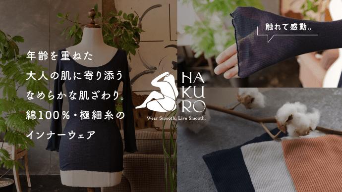 Makuake|年齢を重ねた肌に寄り添う、なめらかな肌ざわり。綿100%・極細糸のインナーウェア