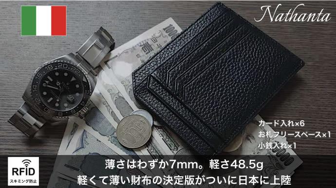 Makuake|イタリア発のミニマリスト用財布が日本上陸。キャッシュレス化に合わせた最適な財布