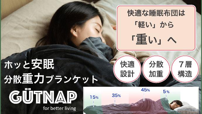 Makuake|快適睡眠布団は軽いから《重い》へ「ホッと安眠 分散重力ブランケットGUTNAP」