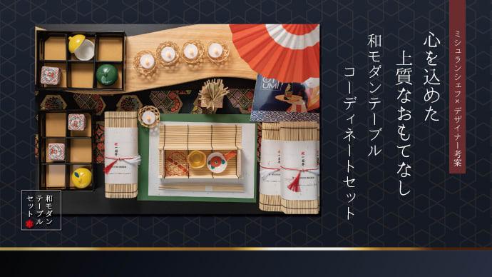 Makuake|華やかな和のおもてなし〜ミシュランシェフ考案のテーブルセッティング〜