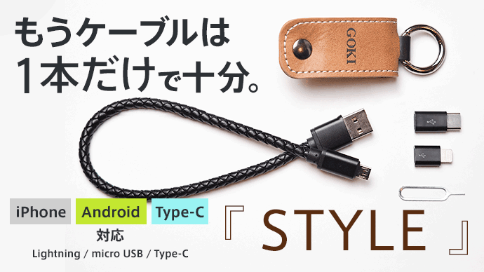 Makuake|【もう鞄の中で絡まない】キーホルダータイプの充電ケーブル。各端子付属、収納可