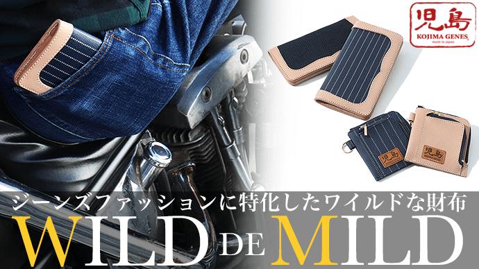 Makuake|「WILDでMILDな財布」堅牢ながらスマートなミニマリストウォレット