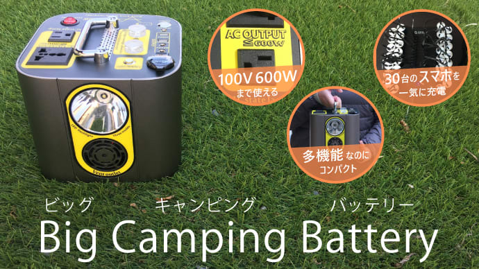 Makuake|コンパクトで高出力600W。キャンプに、防災用に。100V対応大容量バッテリー。
