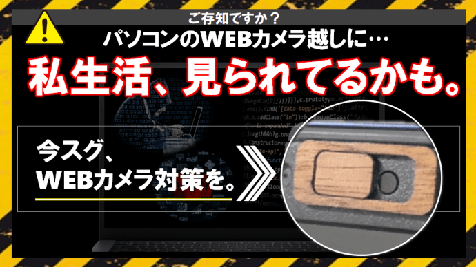 Makuake|プライバシー保護の新常識!情報時代から身を守る、オシャレな木製WEBカメラカバー