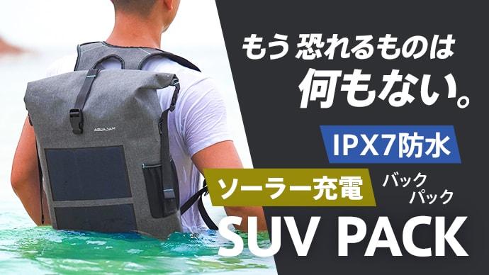 Makuake|【タフで濡れない発電バッグ】IPX7の強化防水・発電効率23%ソーラーリュック