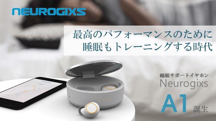 Makuake お好きな音楽で眠トレ。入眠時の脳波(シータ波)に着目した睡眠サポートイヤホン。