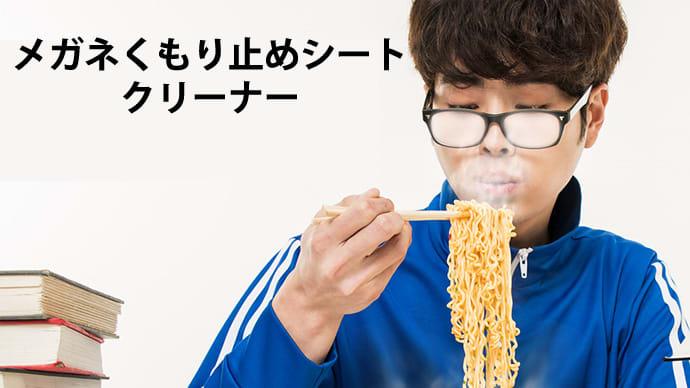 Makuake|1枚で何度も眼鏡やカメラレンズにもマルチで使える! くもり止めシートクリーナー