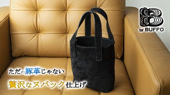 Makuake|ずっと触っていたい!滑らかな豚革製が5,980円!?贅沢なワンマイル【Bバッグ】