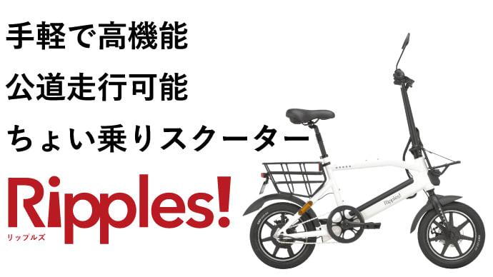 Makuake|じてんしゃ×スクーター 手軽で高機能!「ちょい乗りスクーターRipple