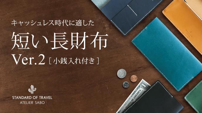 Makuake|キャッシュレス時代に適した、短い長財布 Ver.2[ 小銭入れ付き ]
