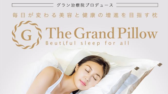 Makuake|美容鍼灸師監修。ふわふわ羽毛のまるで無重力の眠り心地。一生モノ枕「グランピロー」