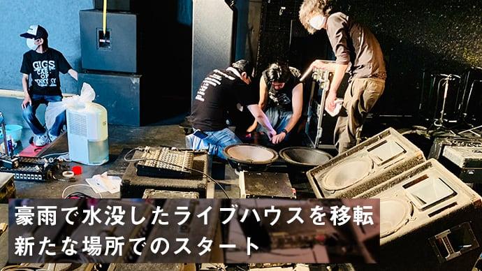 Makuake|九州北部豪雨水害で水没したライブハウスを移転!新たな場所での新規スタート