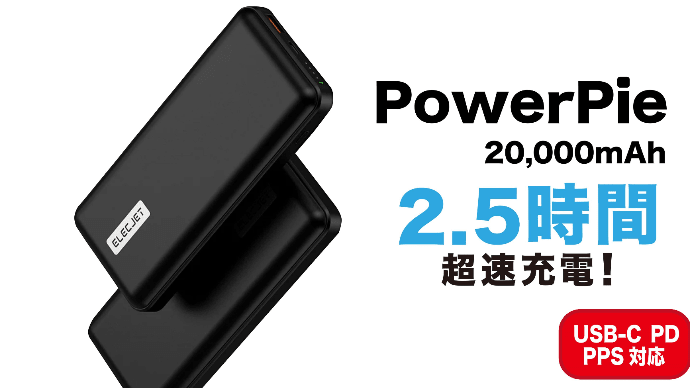 Makuake|20,000mAhを2.5時間で満タンに!デイリーで使える超速モバイルバッテリー