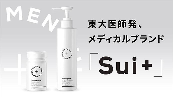 Makuake|東大病院出身の内科医・皮膚科医によるメディカルブランドを先行販売