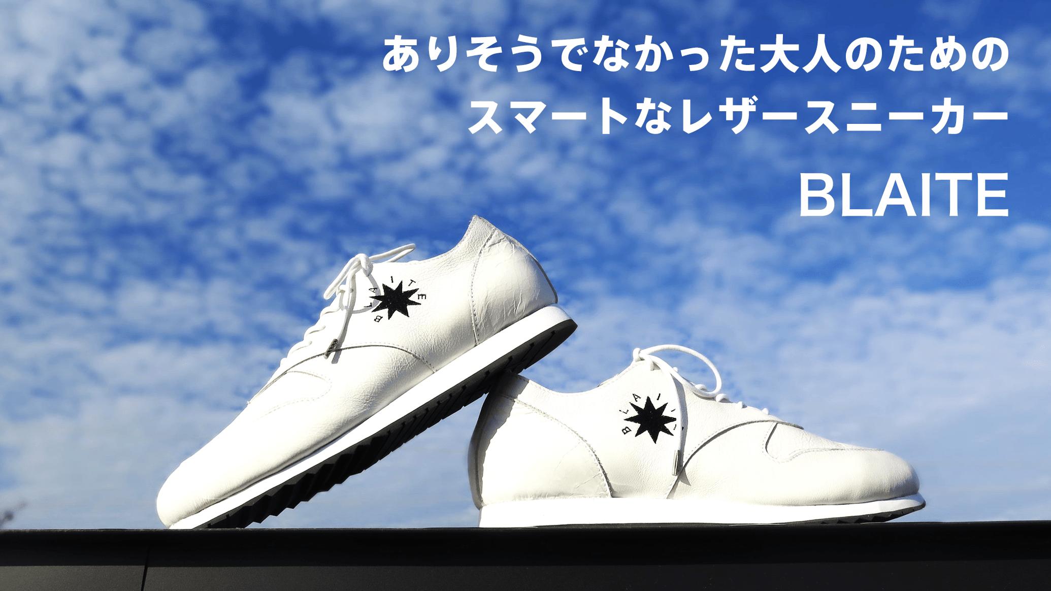 Makuake|『考えずに履ける』大人のレザースニーカー。日本の新しいスニーカーブランドへの挑戦