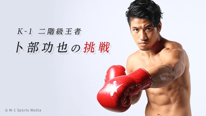 Makuake|K-1二階級王者『卜部功也』が現役中にジムをオープン!第一期会員&サポーター募集