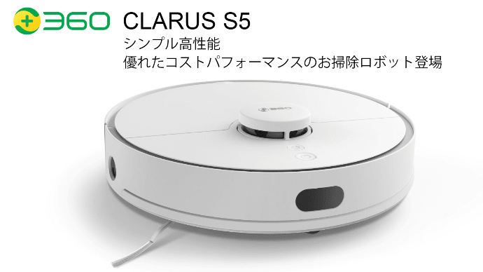 Makuake|高性能シンプルを追求。AIナビゲーションロボット掃除機360CLARUS S5