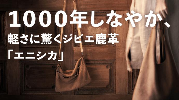 Makuake|【驚きの軽さとしなやかさ】ストレスフリーなジビエ鹿革バッグ「エニシカ」