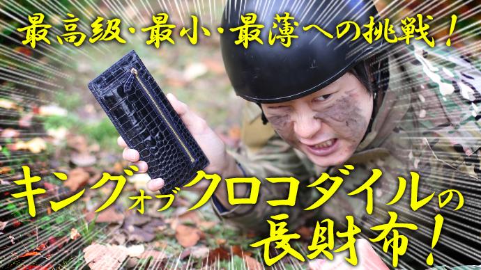 Makuake|最高級・最小・最薄への挑戦!キングオブクロコダイルの長財布!