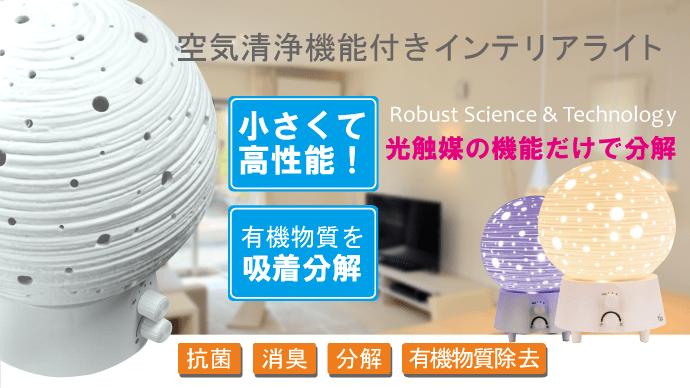 Makuake|光触媒の機能で有機物質を分解!空気清浄機能付きインテリアライト