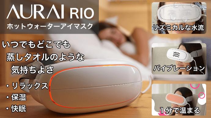 Makuake 10分で目の疲れを解消!温水流で目元ケア「ホットウォーターアイマスク RIO」