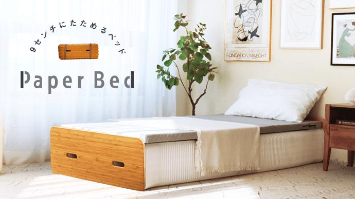 Makuake|このベッド、極薄。わずか9cmであなたの常識を覆す家具「ペーパーベッド」