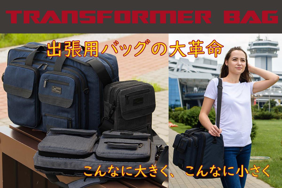 Makuake|一石三鳥! 3in1 『トランスフォーマーバッグ』 あなたの旅行をスマートに!