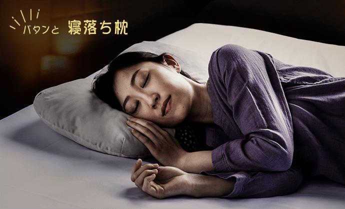 Makuake|酒好き女子による!酒好き女子の為の!寝落ち枕
