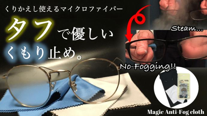Makuake|曇ったレンズやスマホに くりかえし使える高密度繊維【タフな曇り止めクロス】