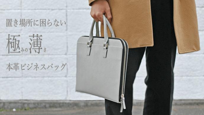 Makuake|スマートすぎる!? デジタル時代の本革極薄ビジネスバッグ