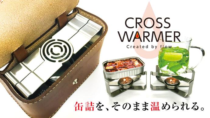 Makuake|【アウトドアにもギフトにも!】CROSS WARMERの専用革ケースが登場!