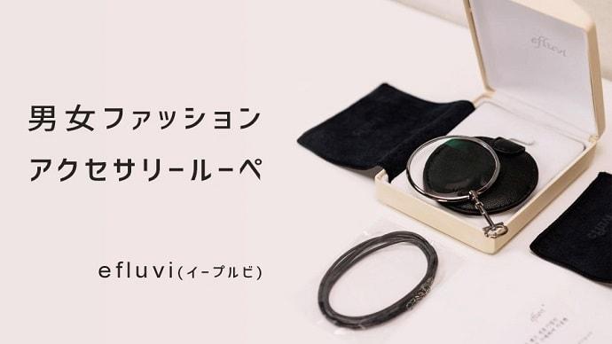 Makuake ルーペがファッションアクセサリーで!高級レンズ、携帯便利。ハンドメイドイープルビ