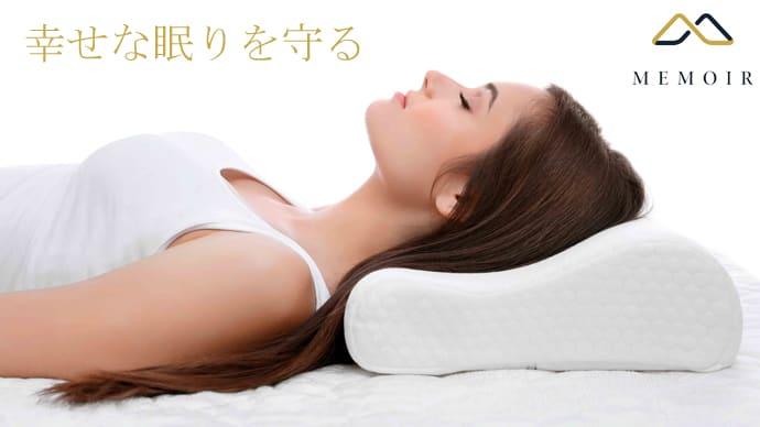 Makuake|天然ラテックス素材で清潔力アップ。眠りをもっと幸せにする新感覚枕Memoir。