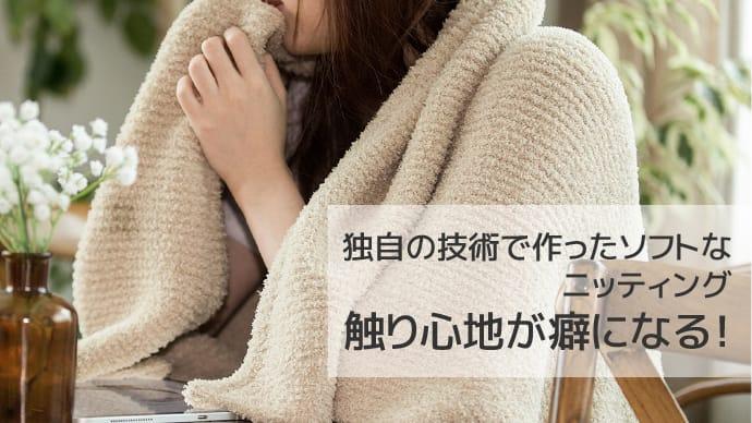 Makuake|ホコリ0、ポカポカ・やわらかくて心地のいい毛布。「coconenne」